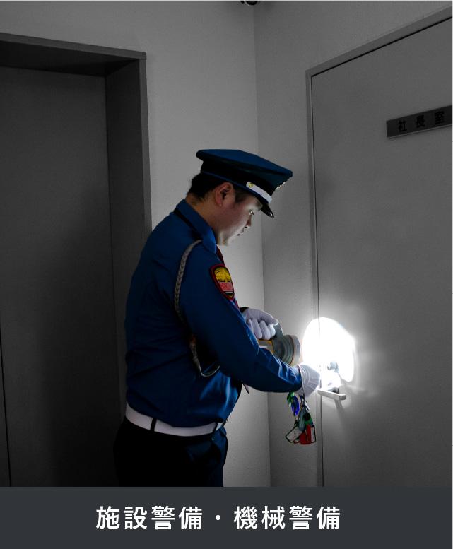 施設警備・機械警備