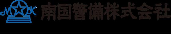 南国警備株式会社採用サイト